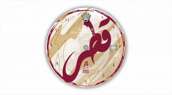 Qatar Dial Only by Ahmed Al-Maadheed